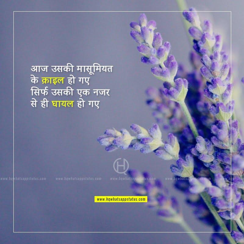 hindi shayari on beauty