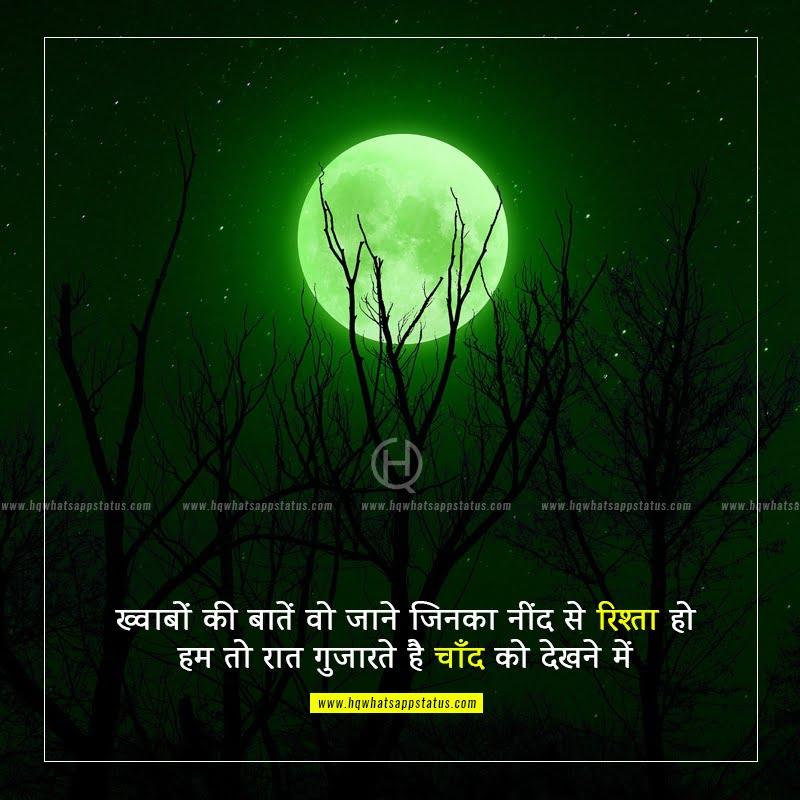 hindi shayari on moon