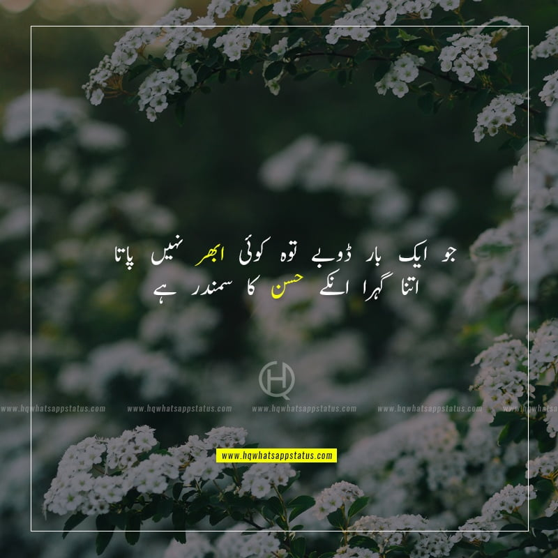 husband ki tareef shayari in urdu