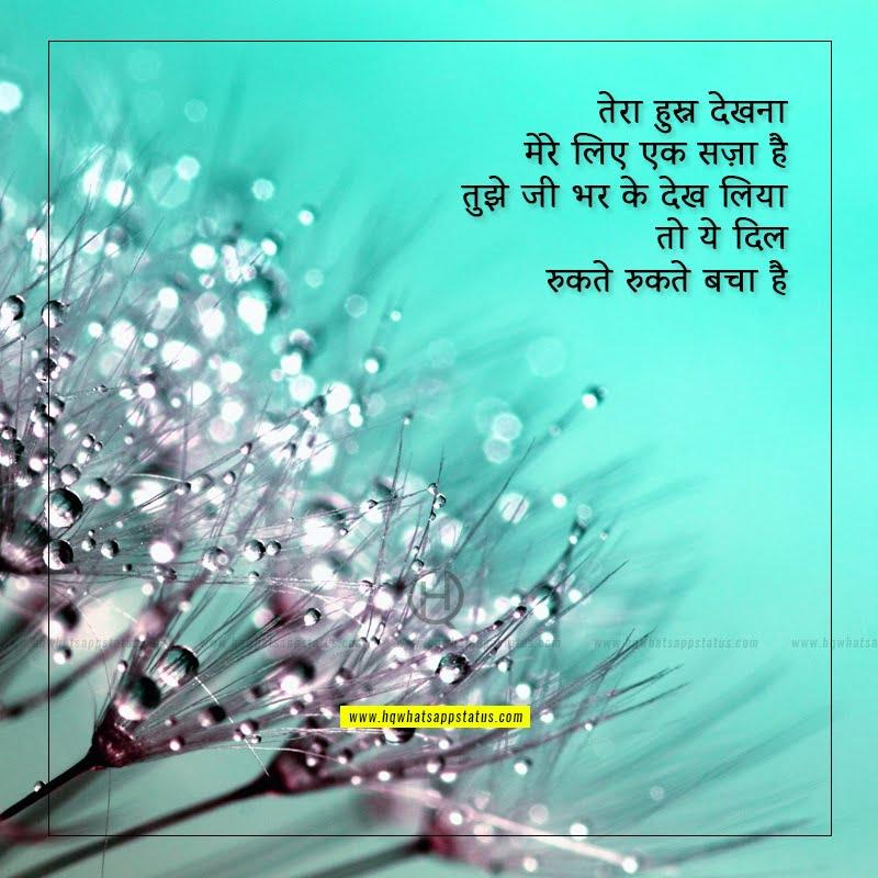 husn ki tareef shayari in hindi font