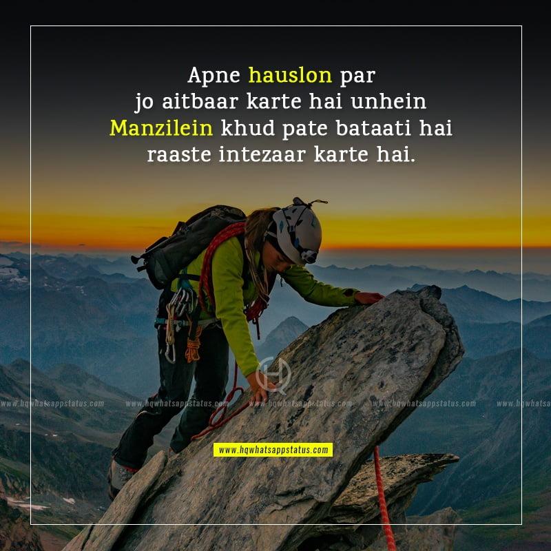 inspirational 2 line shayari