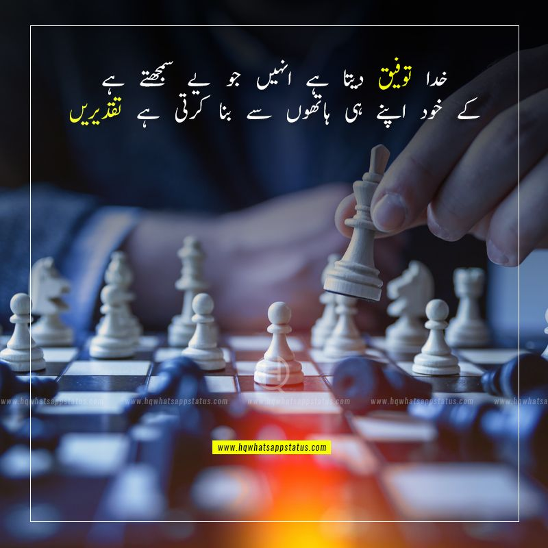 inspirational poetry about life in urdu