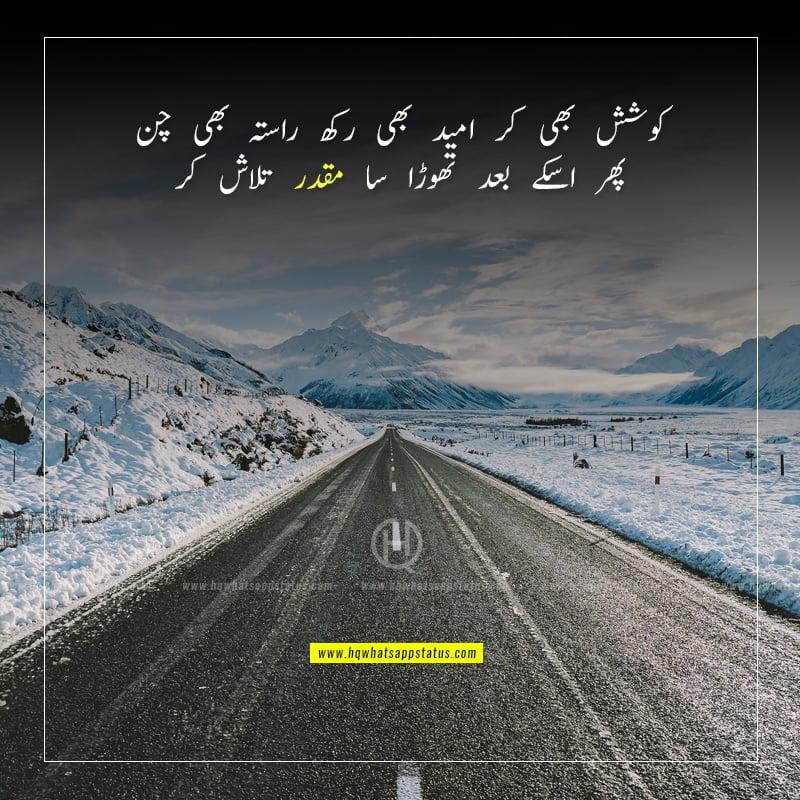 inspirational poetry in urdu