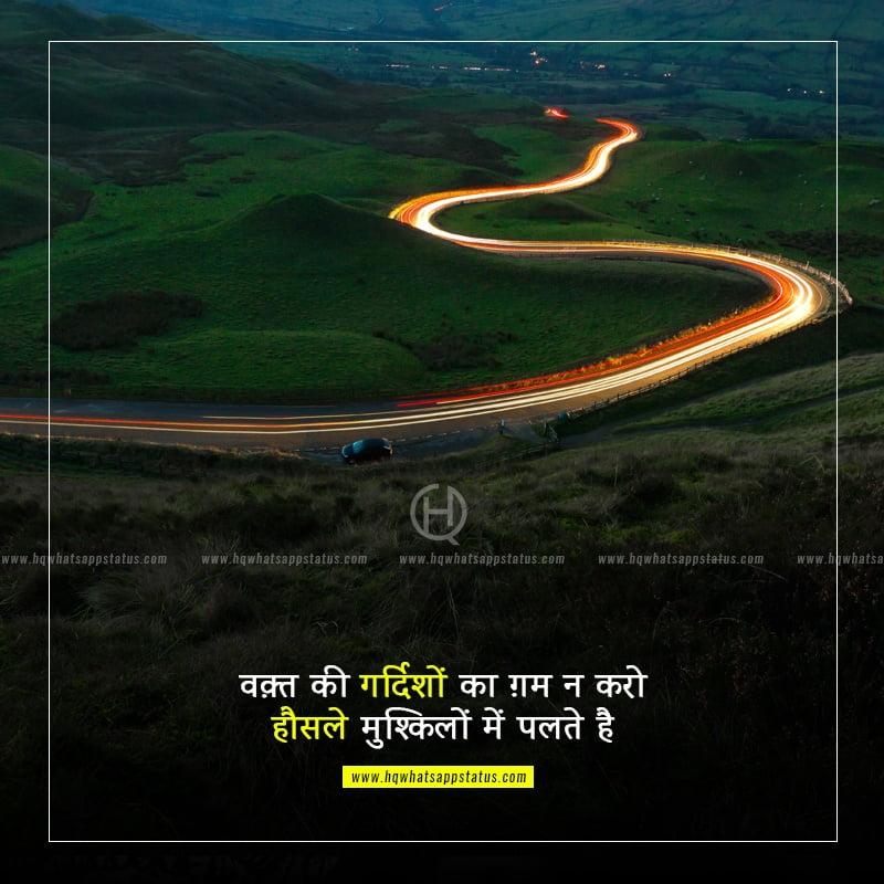 inspirational shayari in hindi language