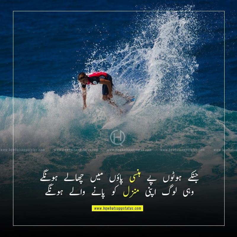 inspirational shayari on life in urdu