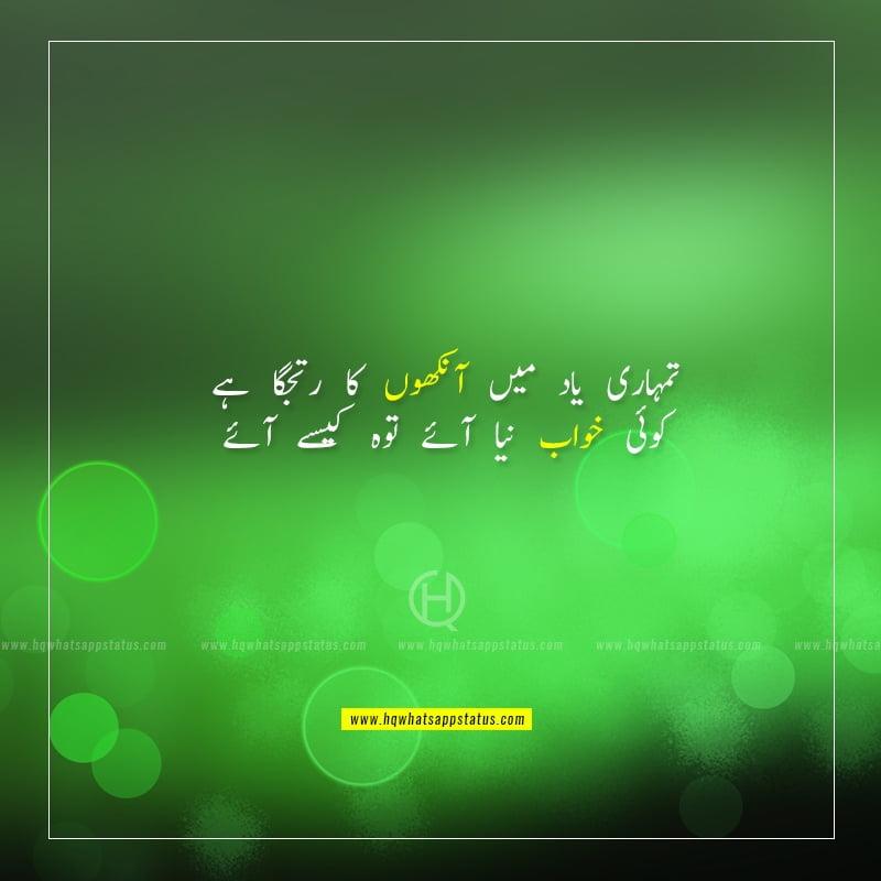 kamal aankhen poetry