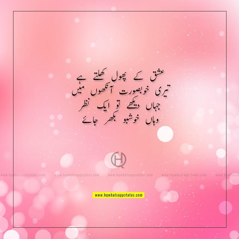khubsurat aankhen shayari in urdu