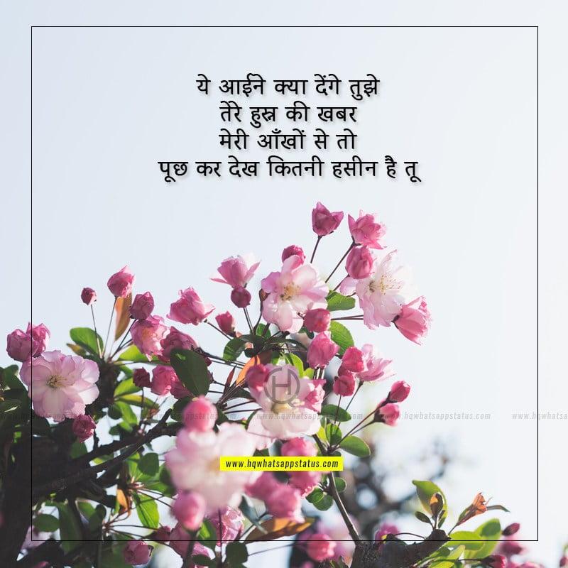khubsurti ki tareef shayari in hindi font