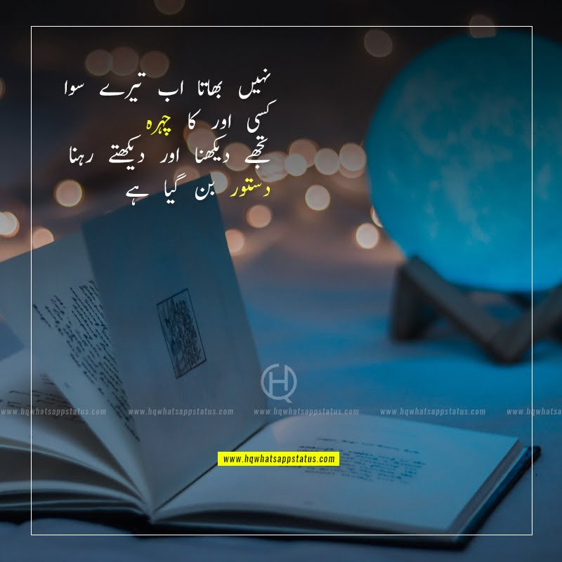 khubsurti ki tareef shayari in urdu