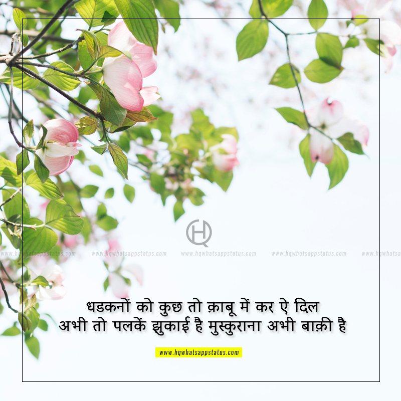 ladki ki tareef shayari in hindi
