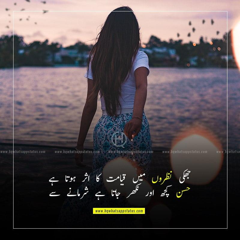 ladki ki tareef shayari in urdu