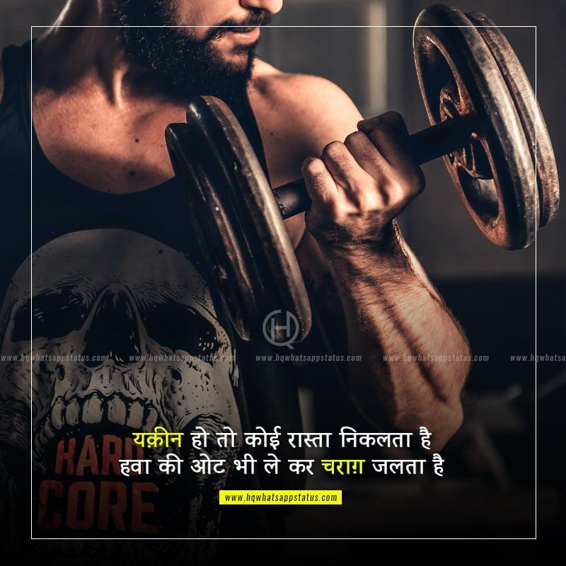 life inspirational shayari in hindi