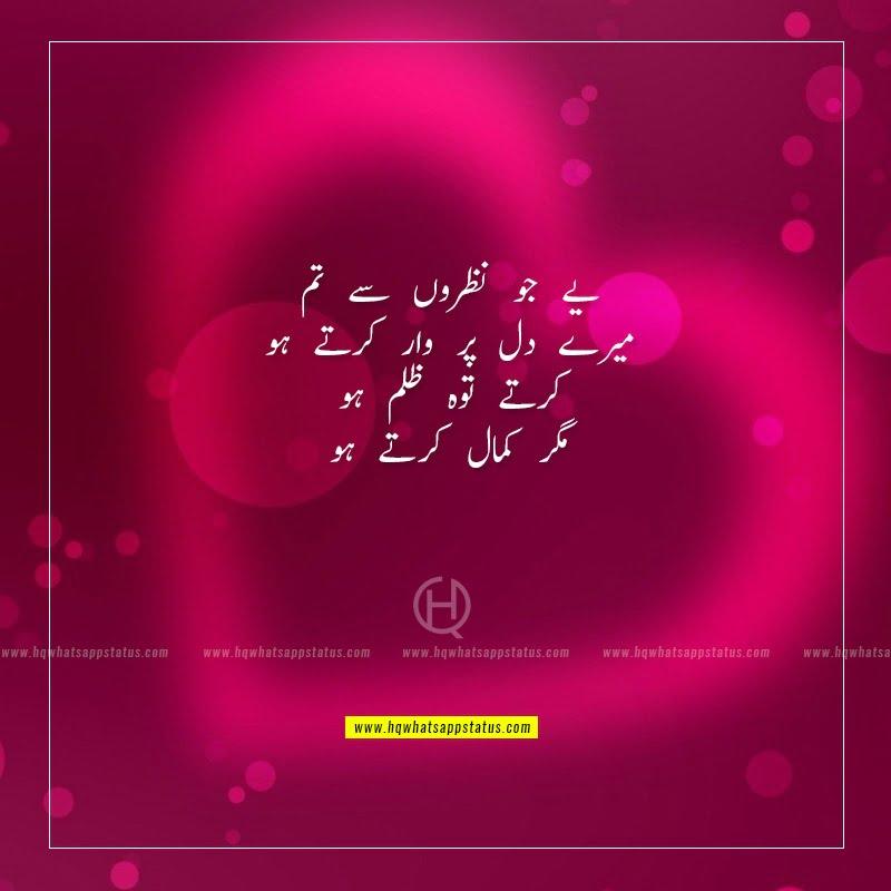 love poetry on eyes in urdu