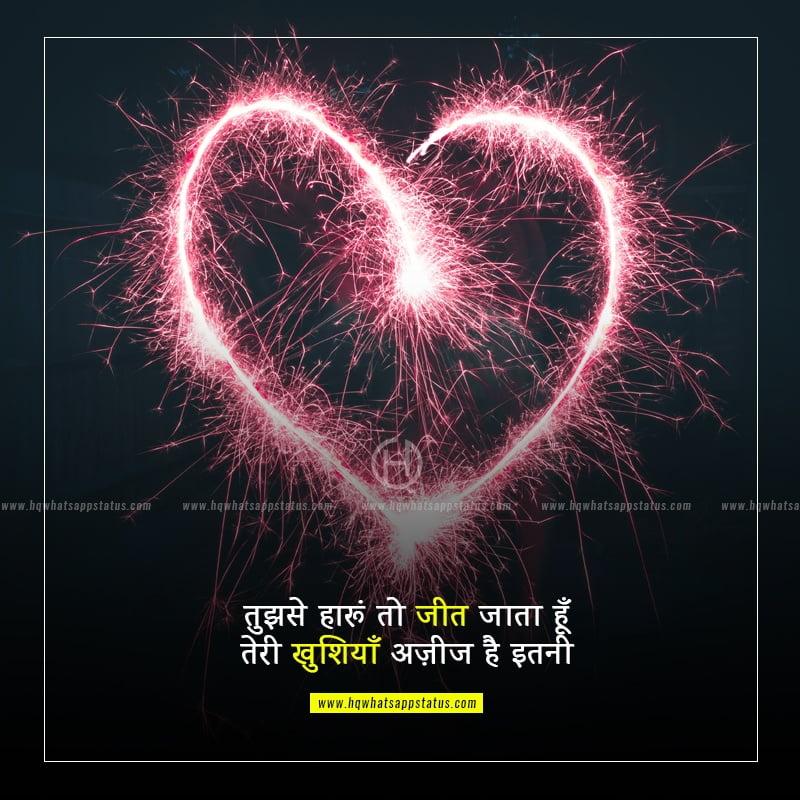 love romantic status