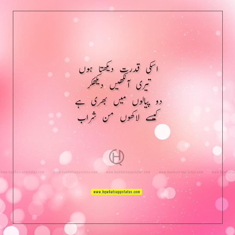 mir taqi mir poetry about eyes