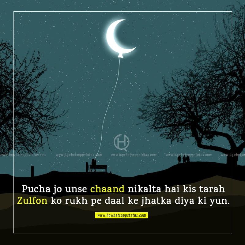 moon shayari in hindi