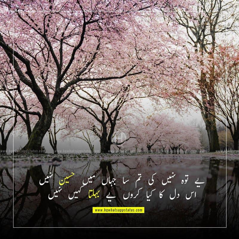 most romantic urdu shayari