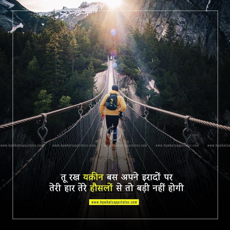 motivational 2 line shayari