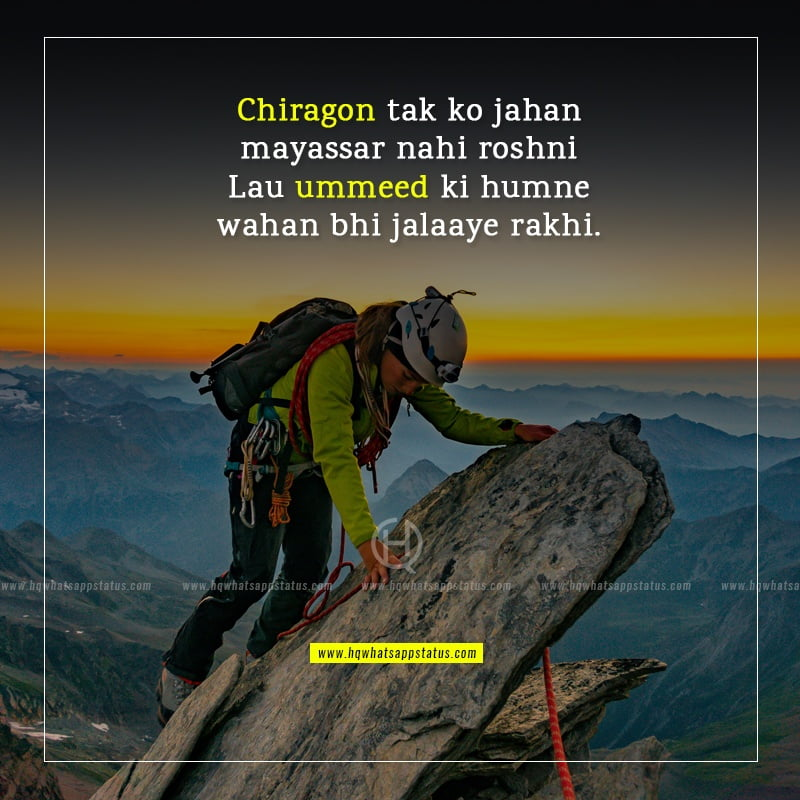 motivational poetry in urdu for youth
