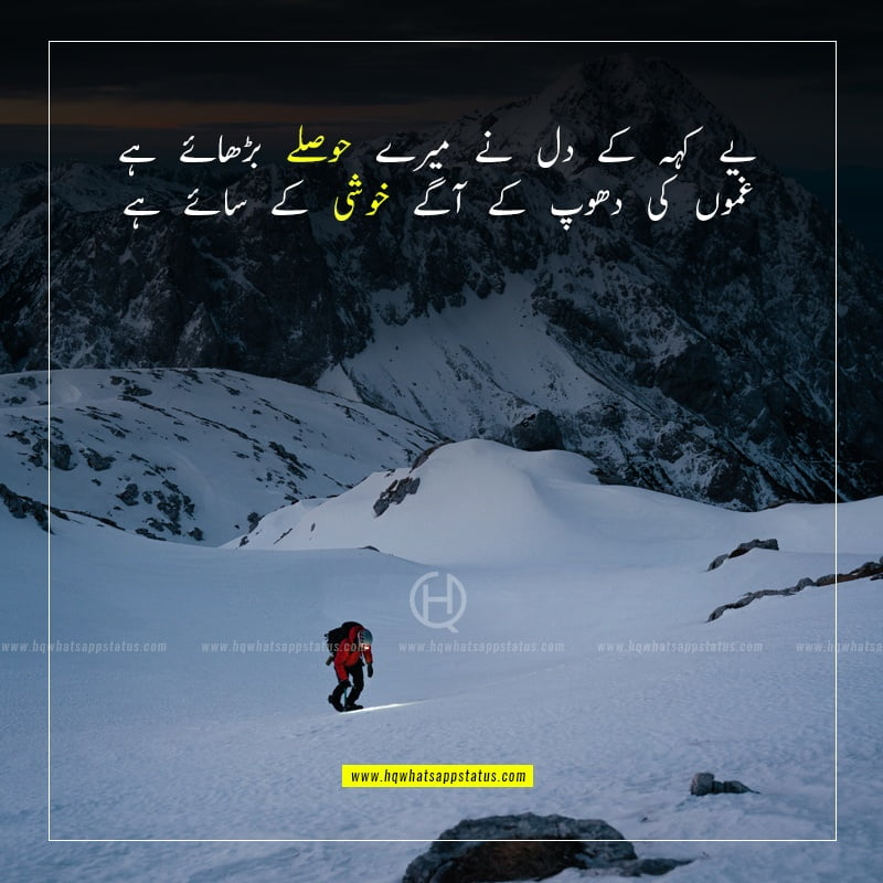 motivational poetry urdu