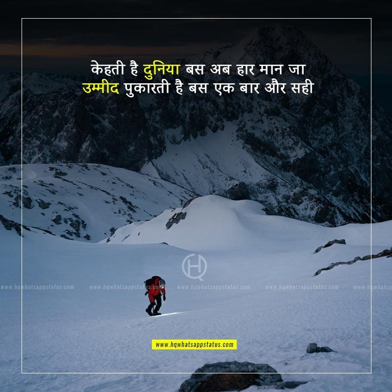 motivational quotes hindi shayari