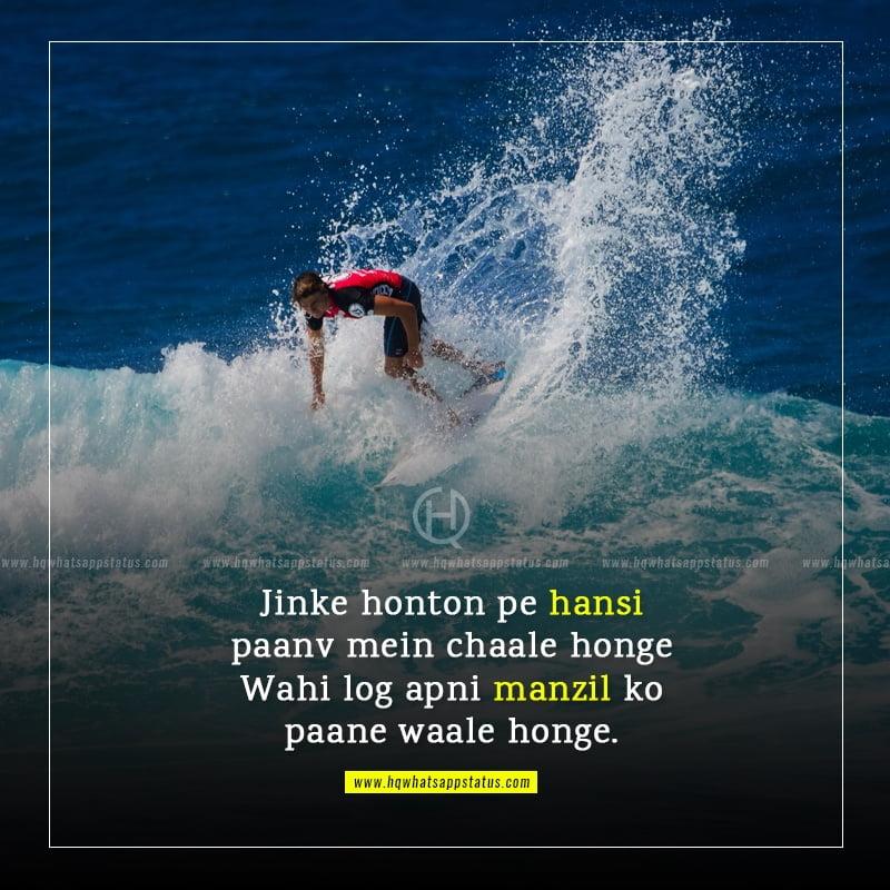 motivational shayari hindi