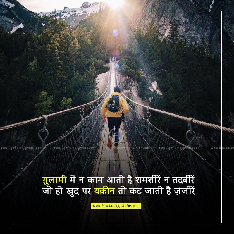 motivational shayari in hindi on success