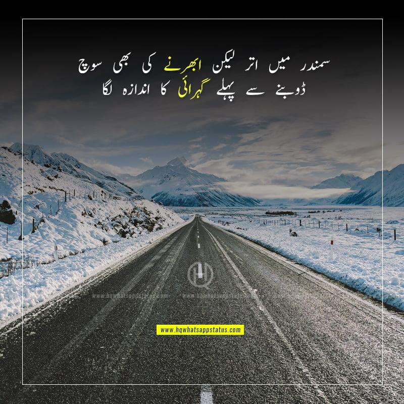 motivational shayari in urdu for students