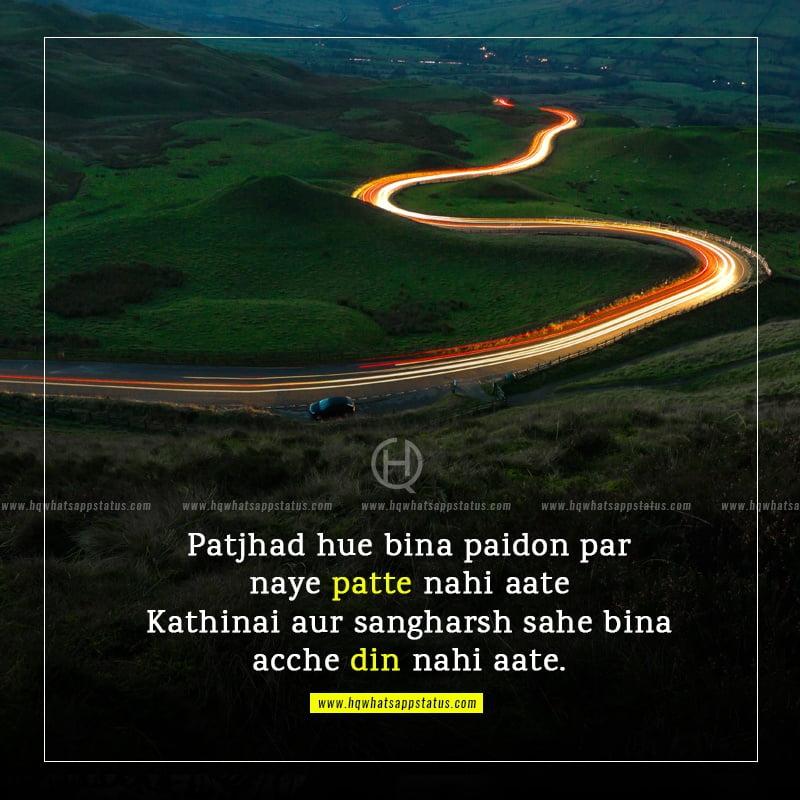 motivational shayari on life in hindi