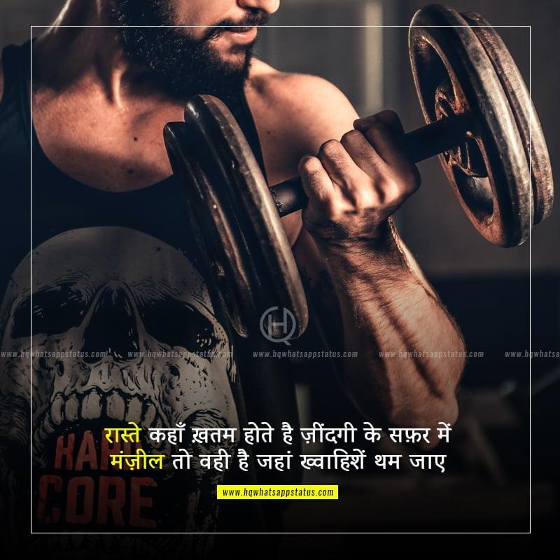 motivational shayari on life