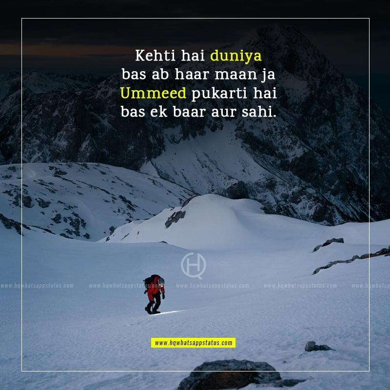 motivational shayari rekhta