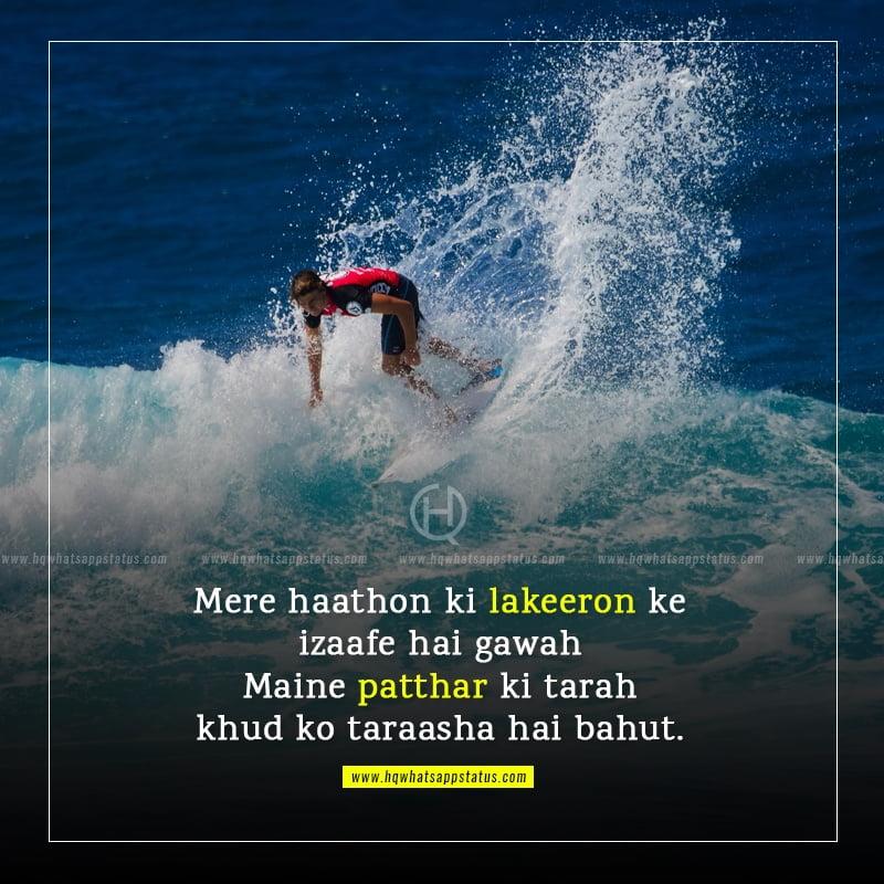 motivational shero shayari in hindi