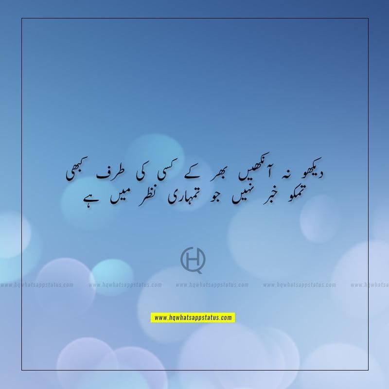 neeli aankhen poetry