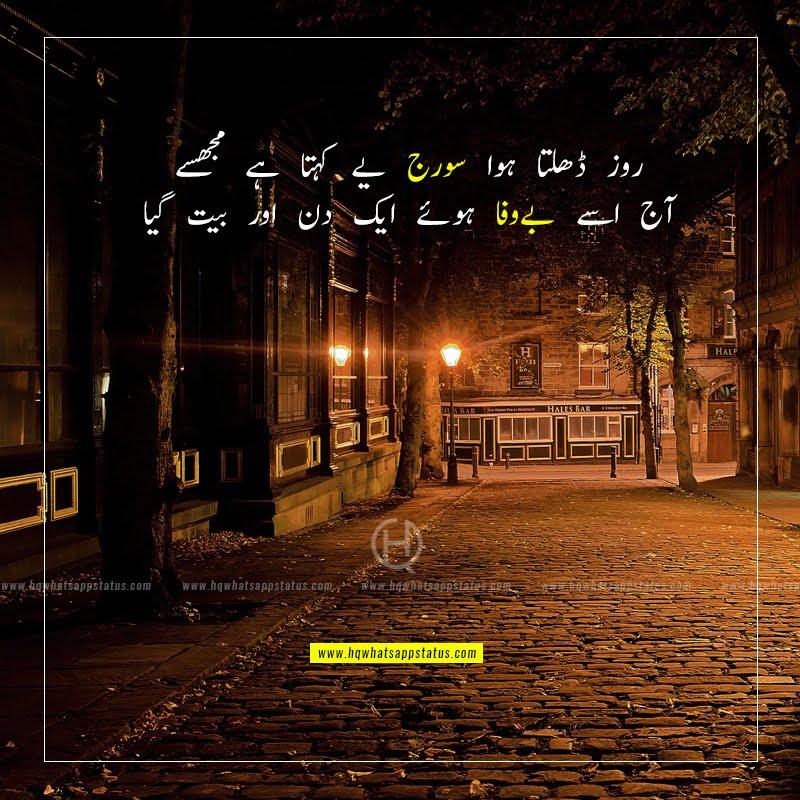 pashto bewafa poetry