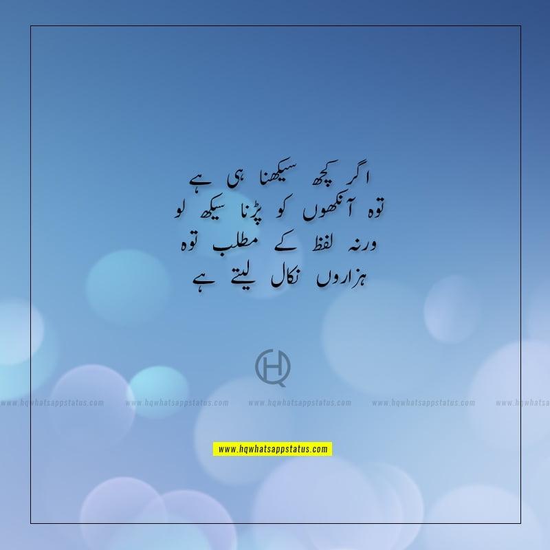 pashto poetry on eyes
