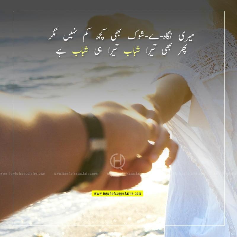 pashto romantic shayari
