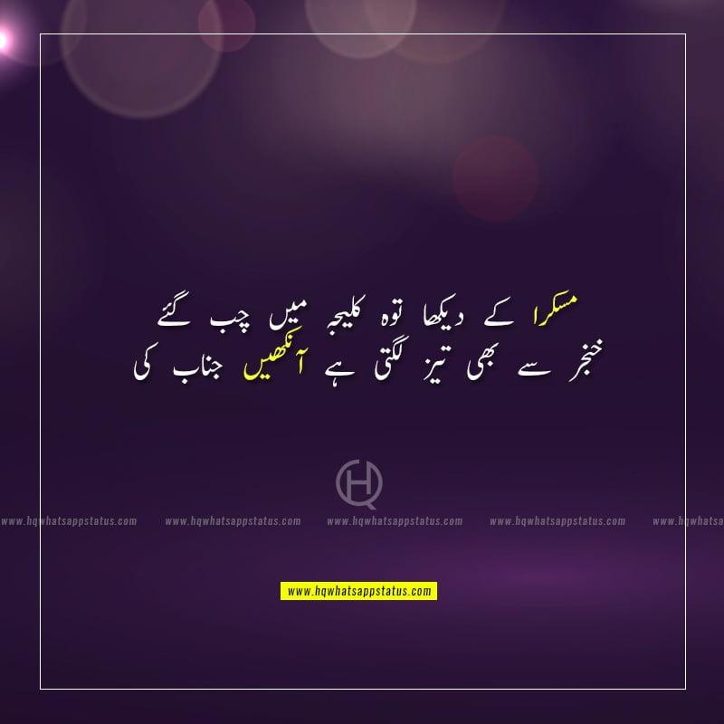 poetry about aankhen