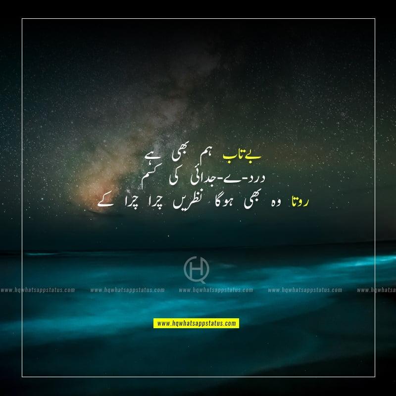 poetry about ansoo in urdu
