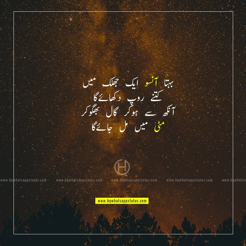 poetry about ansoo