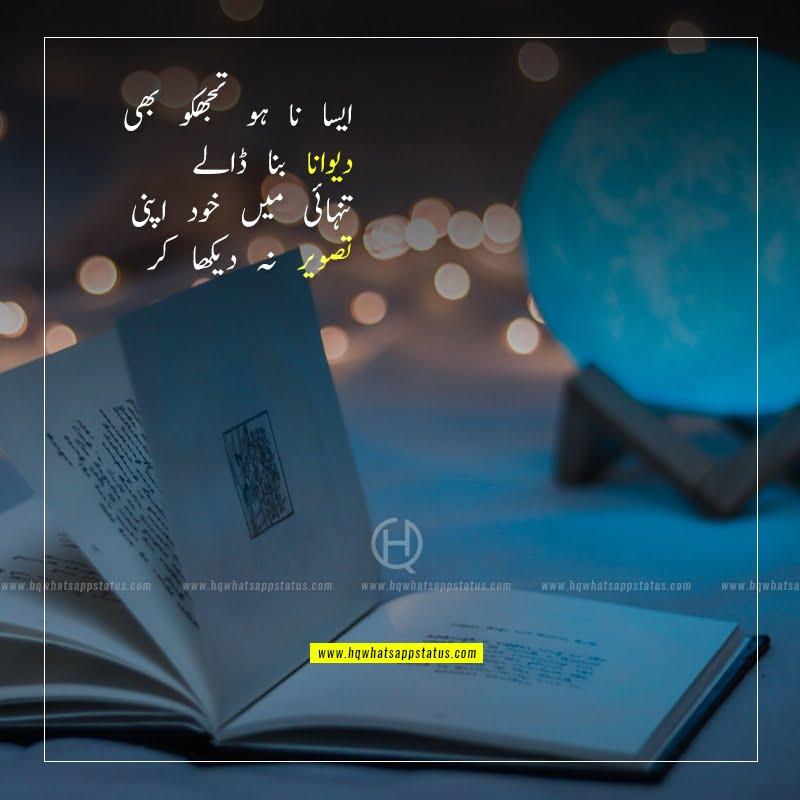 poetry about beauty in urdu