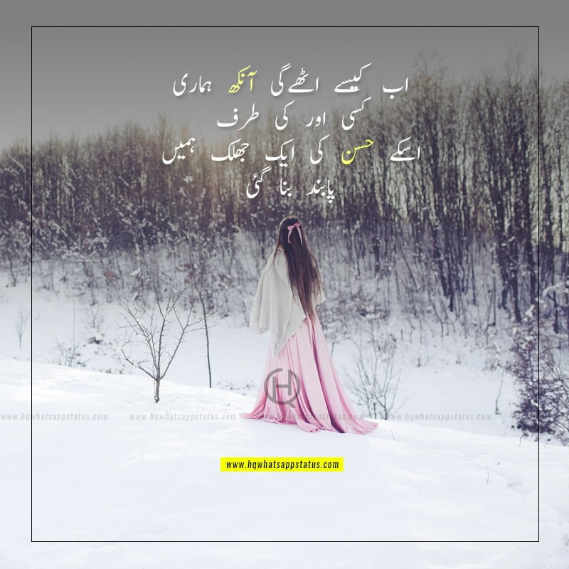 poetry about beauty of a girl in urdu