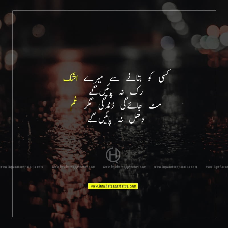 poetry about crying in urdu