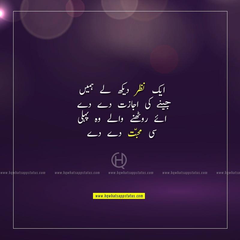 poetry about eyes in urdu