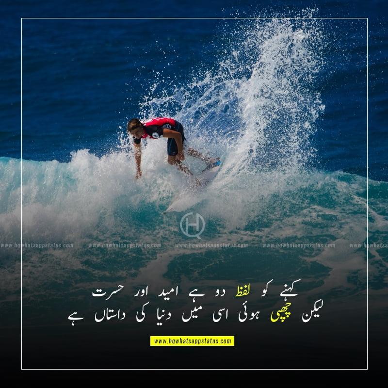 poetry about success in urdu