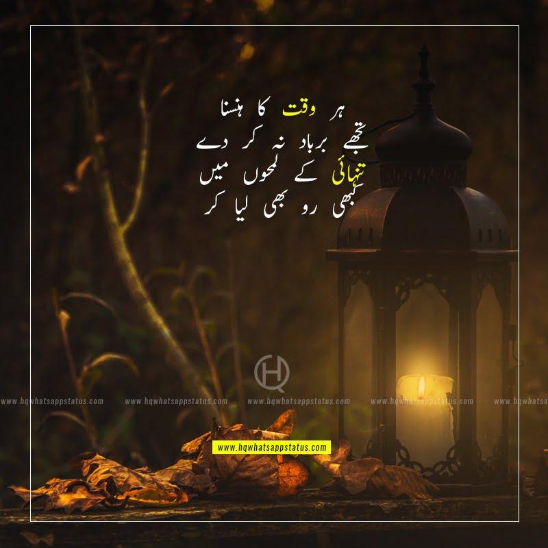 poetry about tanhai in urdu