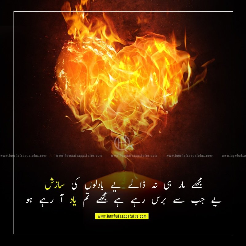 poetry about yaadein in urdu