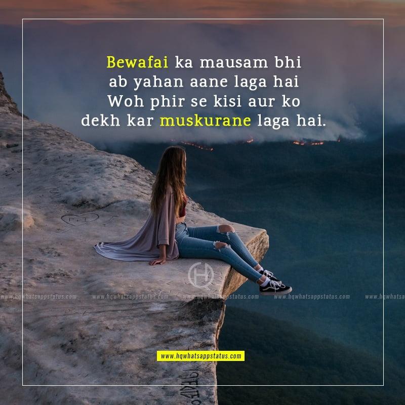 poetry bewafa in urdu