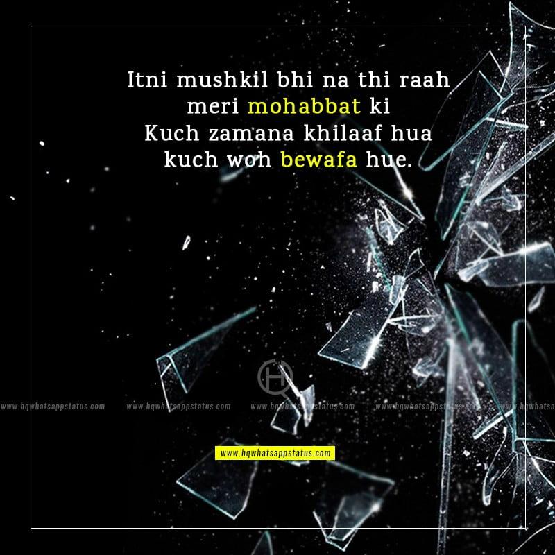 poetry bewafai in urdu