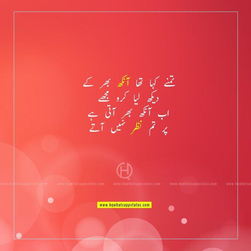poetry for eyes in urdu