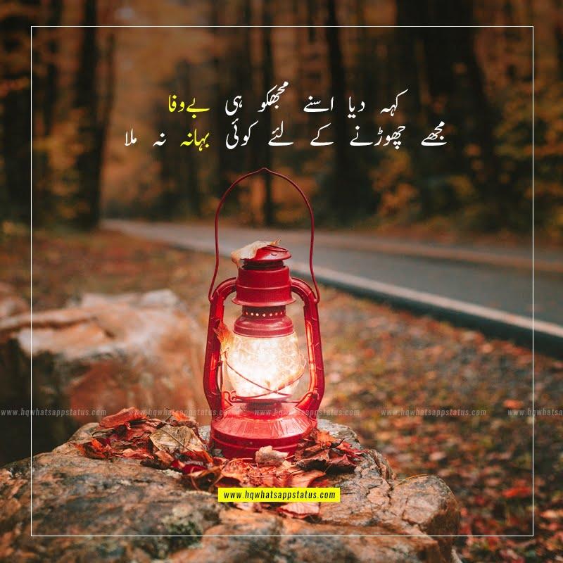 poetry in urdu 2 lines bewafa